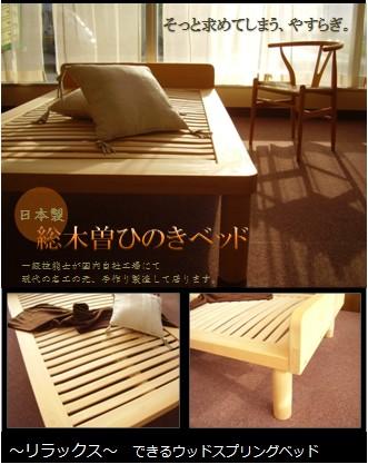 /hinoki-bed.asanohitta.com/swfu/d/bana-hp-01.jpg